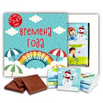 Времена года-загадки (детский) шоколадный набор (м165)