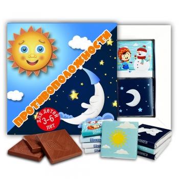 Противоположности (детский) шоколадный набор (м169)