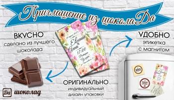 Шоколадка-приглашение 90 гр с магнитом