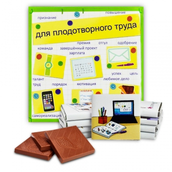 Для плодотворного труда шоколадный набор (st001)