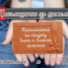 Шоколад с индивидуальным дизайном