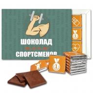 Шоколад для спортсменов шоколадный набор (с067)