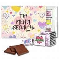 Бесишь шоколадный набор (с103)
