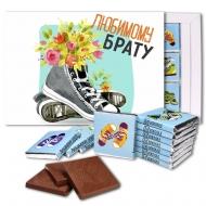 Любимому Брату шоколадный набор (с117)