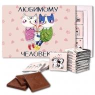 Любимому человеку шоколадный набор (с119)