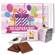 Поздравляю! шоколадный набор (с126)