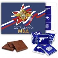 Сотруднику МВД шоколадный набор (с152)