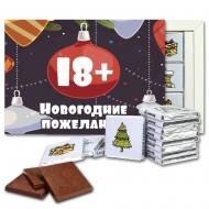 Новогодние пожелания 18+ шоколадный набор (с203)