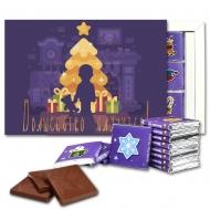 Волшебство случится шоколадный набор (с206)