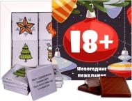 Новогодние пожелания 18+ Шоколадный набор для взрослых (м203)