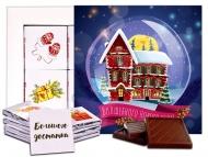Волшебного Нового года Шоколадный набор (м214)