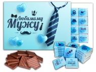 Любимому мужу большой шоколадный набор (Б01)