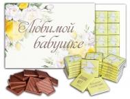 Любимой бабушке большой шоколадный набор (Б11)