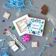 Подарочный шоколад «Любимой бабушке»
