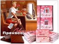 Прекрасному Секретарю шоколадный набор (м025)