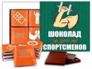 Шоколад для спортсменов шоколадный набор (м067.2)