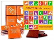 Шоколад для спортсменов шоколадный набор (м067)