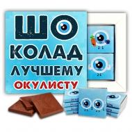 Лучшему окулисту шоколадный набор (м147)