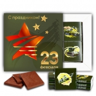 С 23 февраля шоколадный набор (м150)