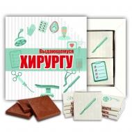 Выдающемуся хирургу шоколадный набор (м158)