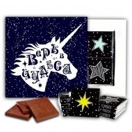 Верь в чудеса шоколадный набор (м175)