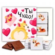 Ты чудо шоколадный набор (м179)