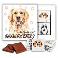 Настоящему собачнику шоколадный набор (м183)