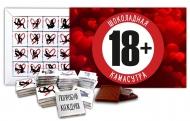 Камасутра  (maxi) шоколадный набор (n003)