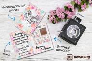 Приглашение-открытка с 4 шоколадками с магнитом