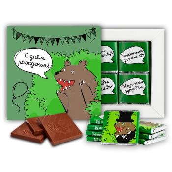 С днем рождения (медведь) шоколадный набор (м096)