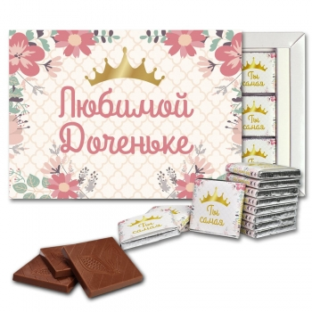 Любимой Доченьке шоколадный набор (с004)