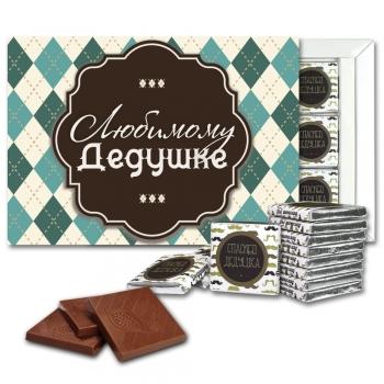 Любимому Дедушке шоколадный набор (с011)