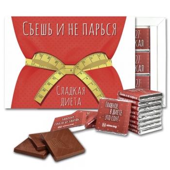 Съешь и не парься шоколадный набор (с065)
