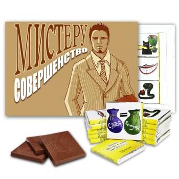 Мистеру совершенство шоколадный набор (с088)