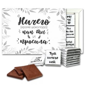 Ничего кроме шоколада шоколадный набор (с097)