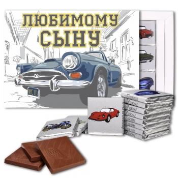 Любимому Сыну шоколадный набор (с118)