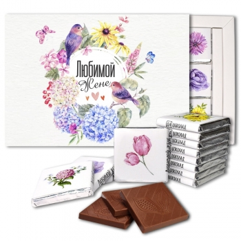 Любимой Жене шоколадный набор (с121)