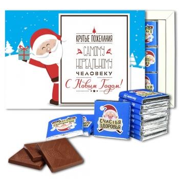 С новым годом самому нереальному человеку шоколадный набор (с216)