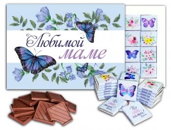 Любимой маме большой шоколадный набор (Б02)