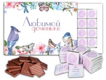 Любимой доченьке большой шоколадный набор (Б05)