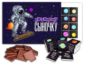 Любимому сыночку большой  шоколадный набор (Б06)