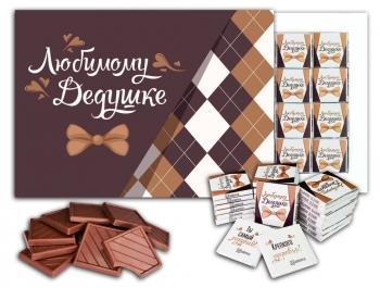 Любимому дедушке большой шоколадный набор (Б12)