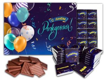 С Днем рождения большой шоколадный набор (Б15)