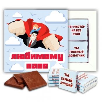 Любимому Папе шоколадный набор (м003)