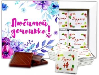 Любимой Доченьке шоколадный набор (м038)