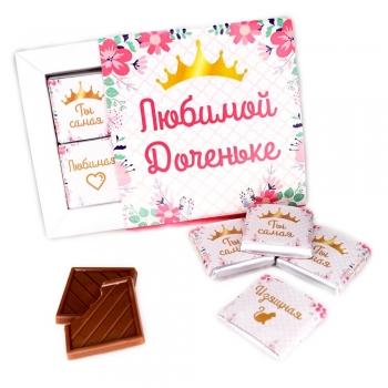 Любимой Доченьке шоколадный набор (м004)