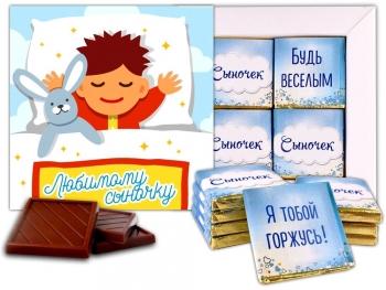 Любимому Сыночку шоколадный набор (м005)