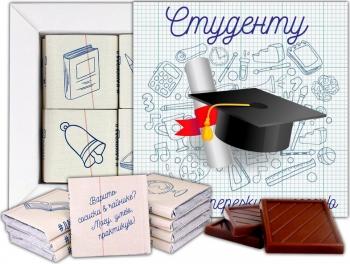 Студенту шоколадный набор (м046)
