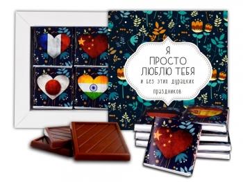 Я просто люблю тебя шоколадный набор (м057)