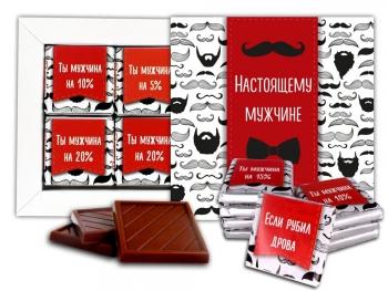 Настоящему мужчине шоколадный набор (м062)